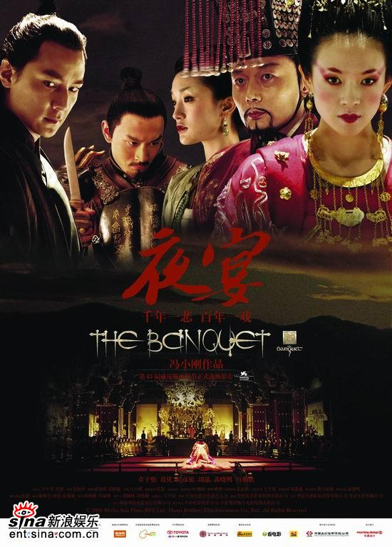 [The.Banquet]夜宴[2006]