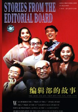 【Stories.From.The.Editorial.Board】编辑部的故事 [1991]