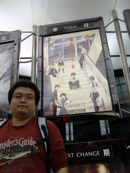091212 with eva 2.0 poster @AMC/Festival Walk