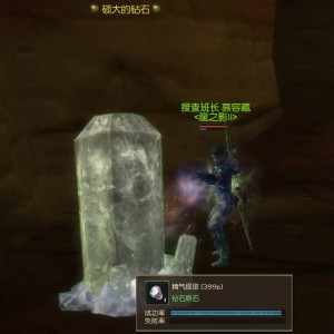 091212_aion_huge_diamond