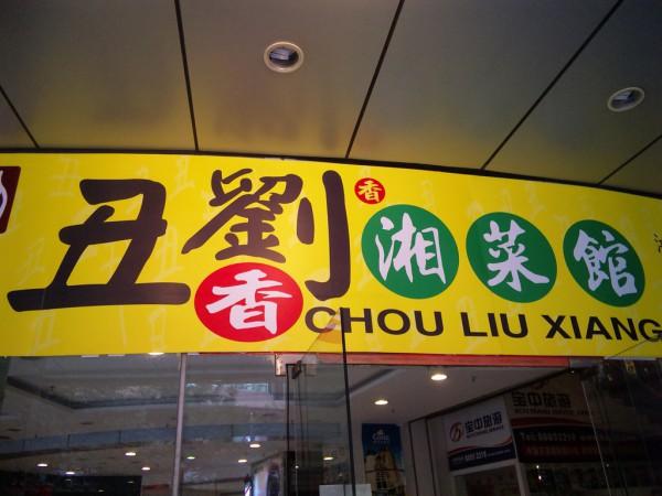 091213 chou liu xiang restaurant