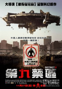 第九区 District 9