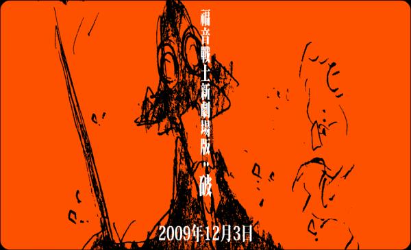 eva_2.0_poster_red