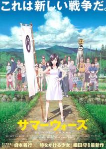 summer_wars_poster