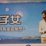 091222 ad on hk tube