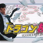 dragon_sakura_poster