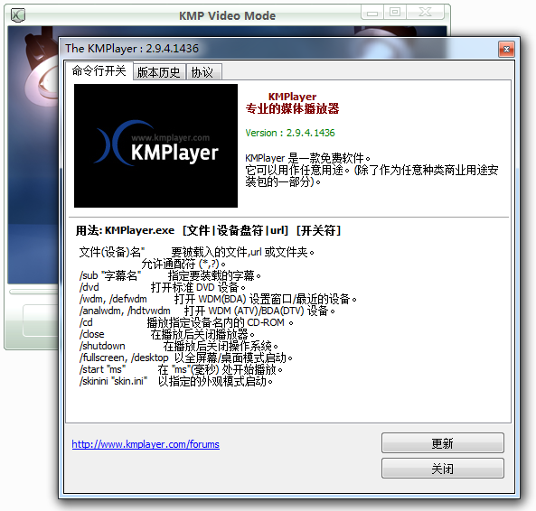 kmplayer-cmd-switch