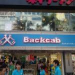 100526_102152 Backcab