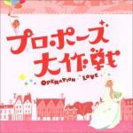 operation_love_ost