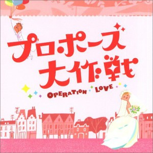 operation_love_ost