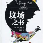 neil-gaiman-the-graveyard-book