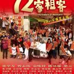 72.Tenants.Of.Prosperity 2010
