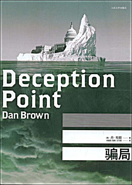 dan-brown-deception-point