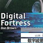 dan-brown-digital-fortress