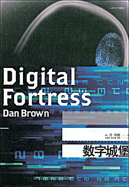 dan-brown-digital-fortress