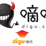 digu_logo-blog