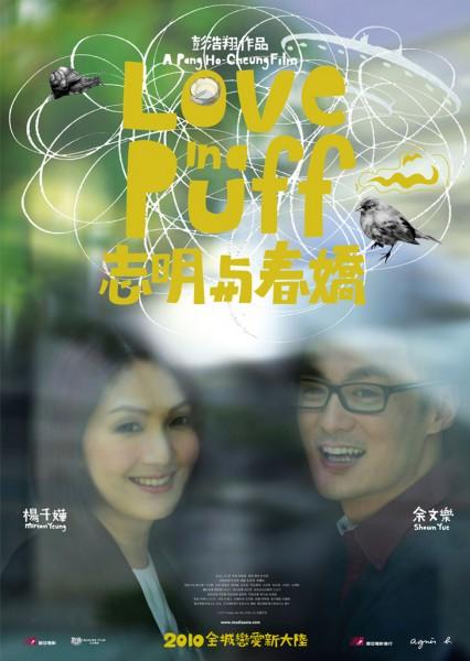 love-in-a-puff-2010