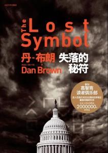 the-lost-symbol