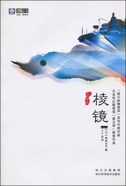 chohei-kambayashi-prism