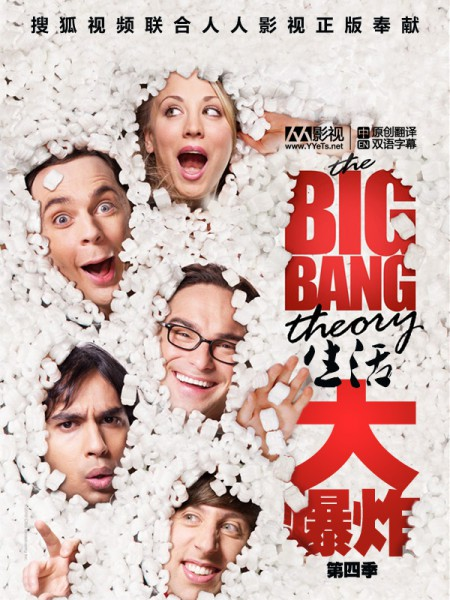 the-big-bang-theory-s04