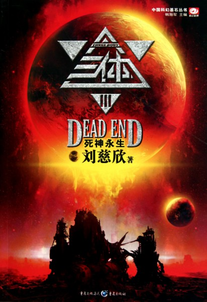 dead-end