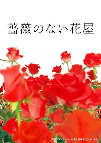 no-rose-01