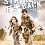 strike-back-s1