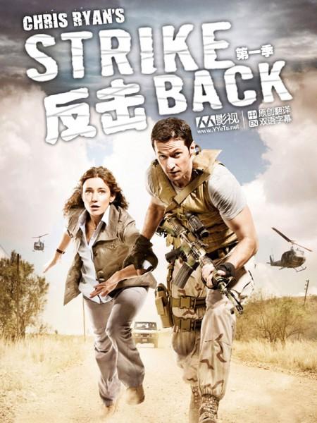 strike-back-s1