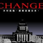 change-02