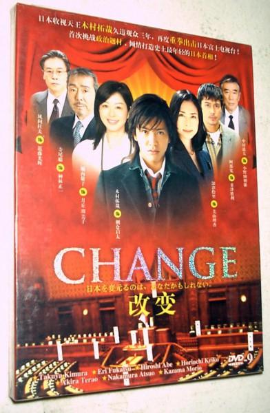 change-04