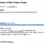 youku-html5-video-finder