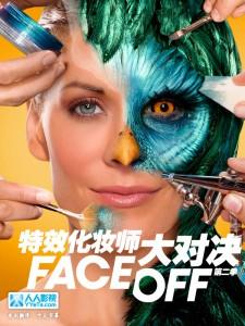 特效化妆师大对决:第二季