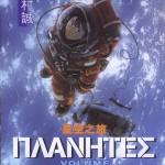 planet-es-01
