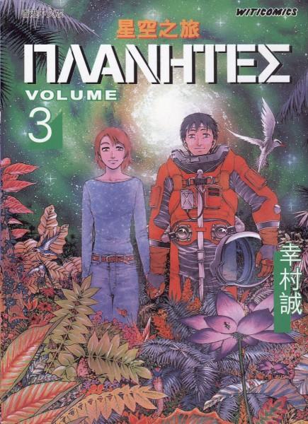 planet-es-03