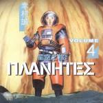 planet-es-04