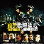 2011-the-killer-who-never-kills
