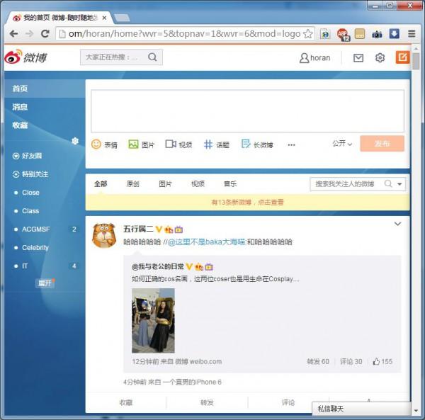 weibo-v6-786