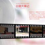 translucent-film-carousel-01