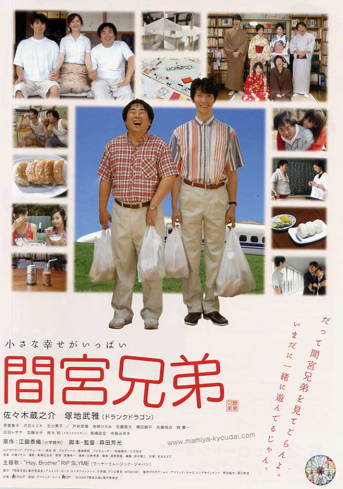 [The.Mamiya.Brothers]间宫兄弟[2006]